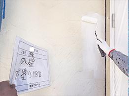 外壁の下塗りです。下塗りを十分に行うことで上塗り塗料の密着性が高まります。