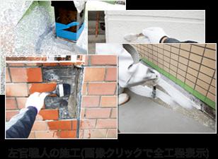 ゼロホームは外壁塗装の下地補修を徹底します。