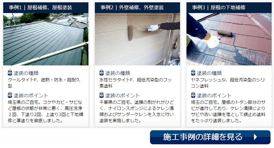 豊島区の外壁塗装の実績一覧