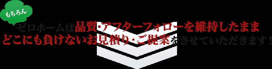 ゼロホームは豊島区に特化しアフターケアまで万全です。