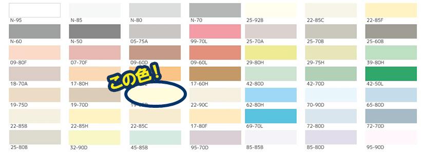 色見本と外壁塗装のカラーシミュレーション3