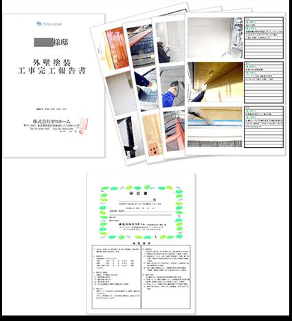 step7 工事完了報告書・保証書の発行