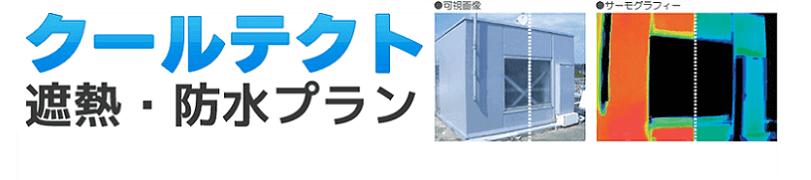 外壁塗装クールテクト 遮熱・防水プランが東京近郊で最安価格!