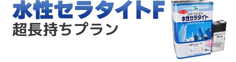 外壁塗装の水性セラタイトFが東京近郊で最安価格!