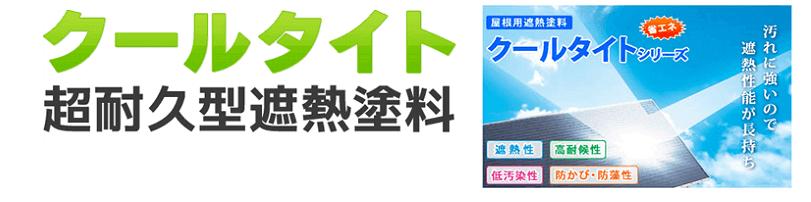 屋根塗装のクールタイトF/Siが東京近郊で最安価格!