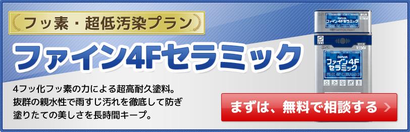 ファイン4Fセラミックが関東で最安価格